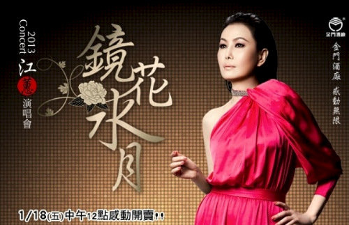 concert-jinghuashuiyue-poster-mask9